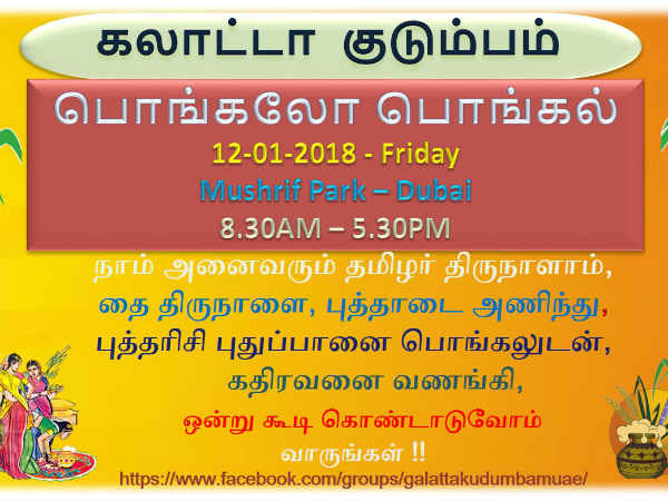 Pongal festival is celebrates in musrip park behalf of Galatta family in Dubai tomorrow