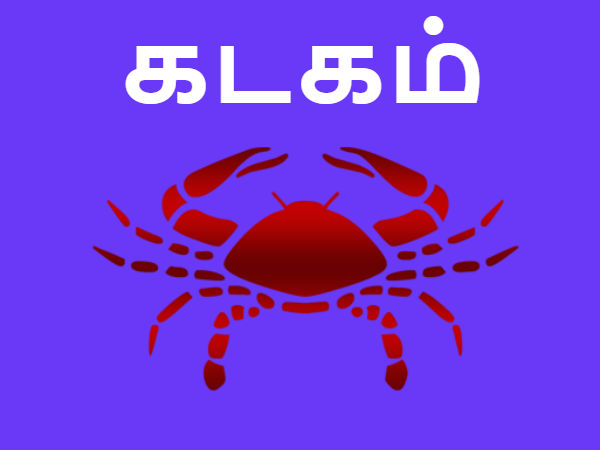 Image result for கடகம்