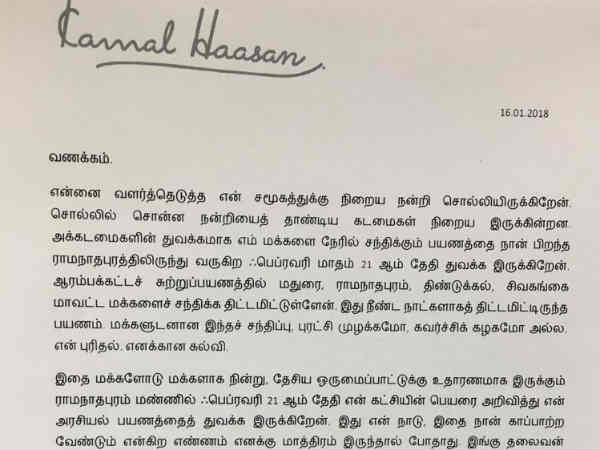 kamalstatement