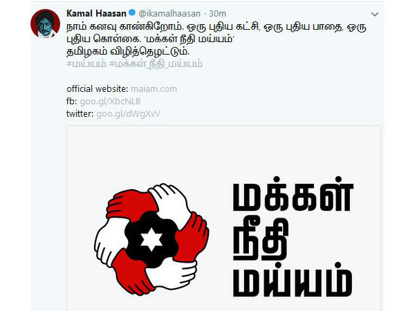 Kamal introduces party name and flag in his Twitter page.