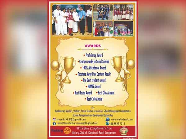 காரைக்குடி இராமநாதன் செட்டியார் பள்ளியில் விருது வழங்கும் விழா