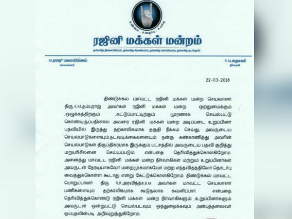 V.M.Sudhakar sacks Dindigul district Rajini Makkal Mandra Secretary Thamburaj