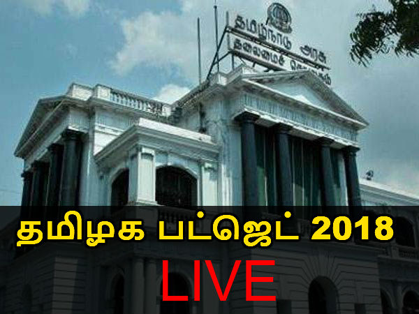 TN govt to present budget 2018-19 today