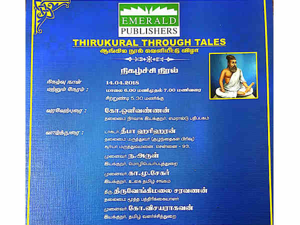 Thirukural Through Tales book by Kamalesh Subramanian to be released on April 14