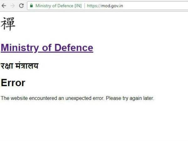 Ministry of defense website hacked