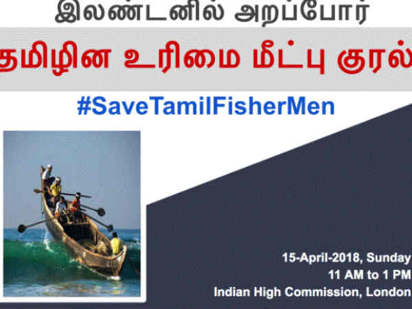 England Tamils going to Protest for TN on April 15th