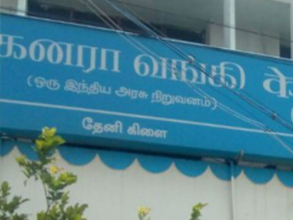 One crore jewelery fraud in Theni Canara Bank