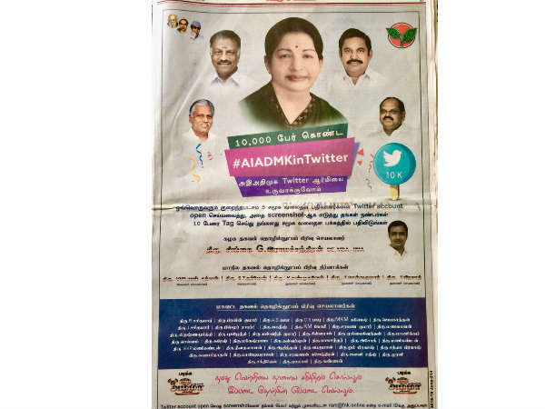 AIADMK to creat Army Group in Twitter