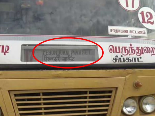 Perundurai Sipcot Market bus gets every sunday name board in Hindi
