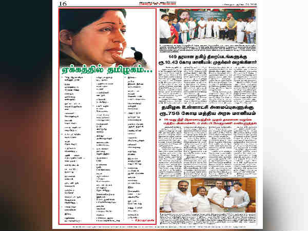 Namadhu amma criticises Dinakaran and calls Jayalalitha to come to fort