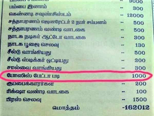 Salem temple function notice reveals Bata for SI is 500