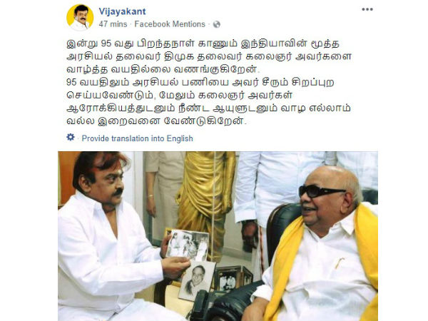 Vijayakanth wishes Karunanidhi on 95th Birthday