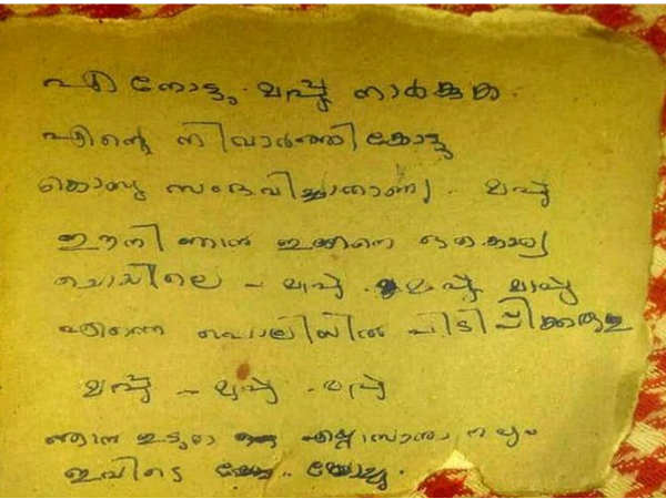 A robber in Kerala returned the stolen gold with a beautiful apology letter