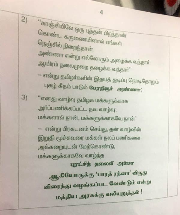 AIADMK Executive meeting: Resolution to give Bharat Ratna for Jayalalitha, Anna, Periyar