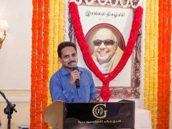 Condolence meeting on Karunanidhis death in Dubai