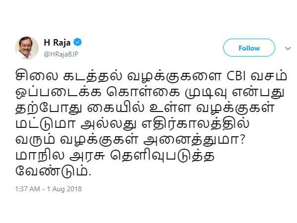 Why Tamilnadu government wants CBI enquiry over Idol theft case?
