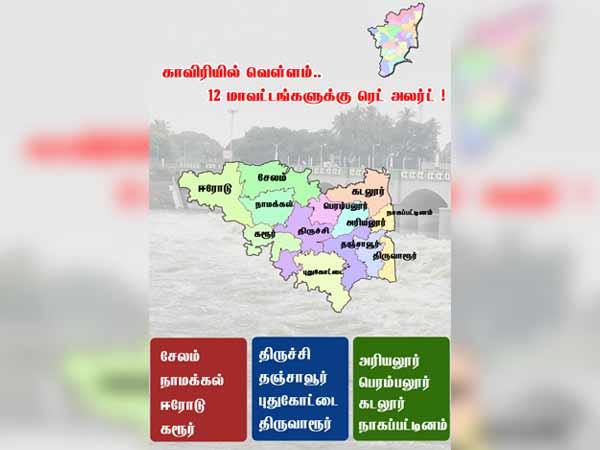 காவிரி ஆற்றில் கரைபுரண்டோடும் வெள்ளம்... 12 மாவட்டங்களுக்கு ரெட் அலர்ட்!