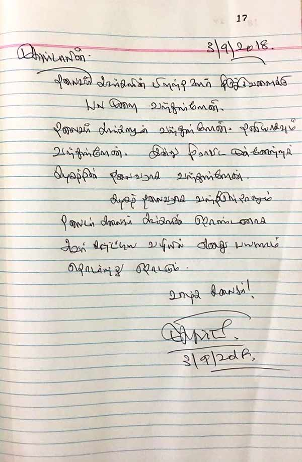 M.K Stalin writes special notes in Karunanidhis Thiruvarur home