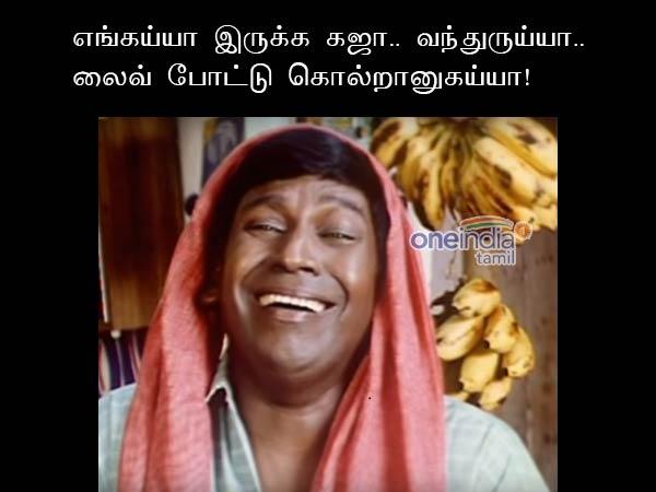 எங்கய்யா இருக்க கஜா.. வந்துருய்யா.. லைவ் போட்டு கொல்றானுகய்யா!