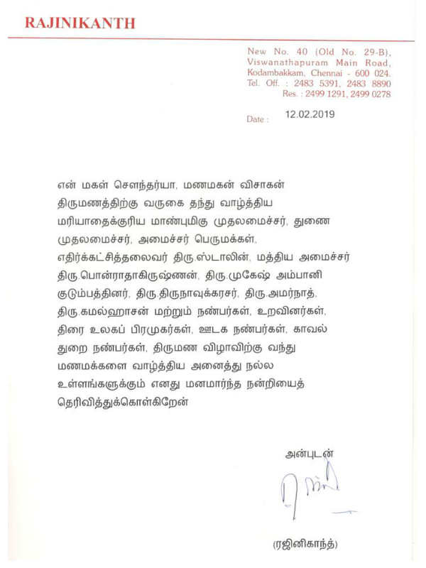 Actor Rajnikanth Thanks to CM Edapadi Palanisamy