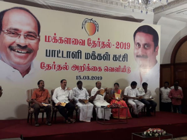 PMK issued Lok Sabha election manifesto