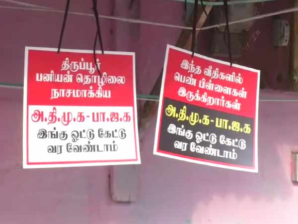 Tiruppur people asks BJP and ADMK not to come for campaign