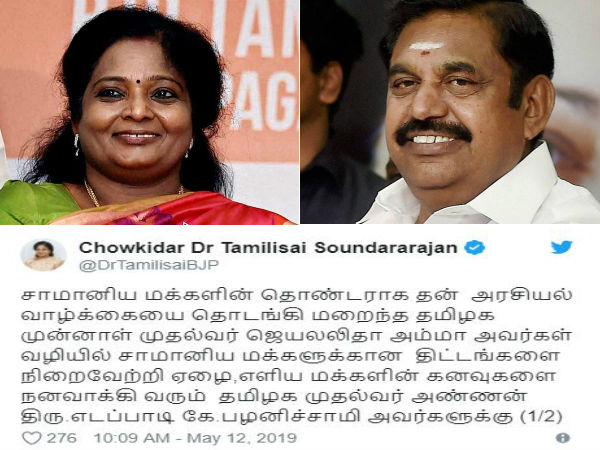 Tamilnadu bjp leader Tamilisai Soundararajan birthday wishes to CM edapadi palaniswami