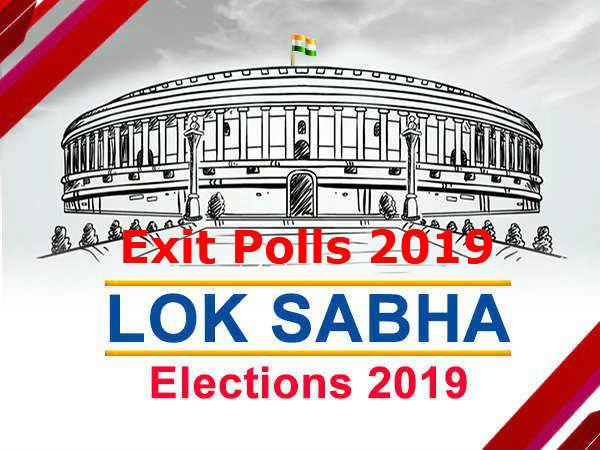 லோக்சபா தேர்தல் முடிந்தது..  எக்சிட் போல் முடிவுக்காக.. ஆர்வத்துடன் காத்திருக்கும் மக்கள்