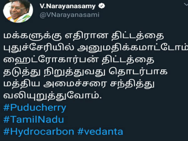 We are not allowed to take hydrocarbon scheme at any place in Puducherry .. Narayanasamy confirmed