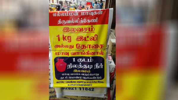 Advertisement for Free Water in Chennai