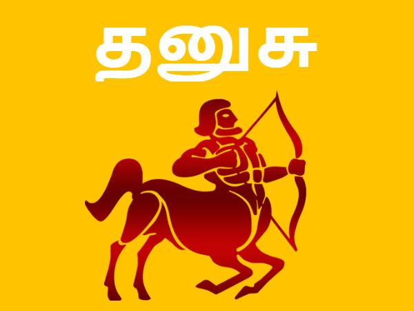 சனிப்பெயர்ச்சி 2020-23: தனுசு ராசிக்காரர்களே... ஜென்மசனி முடிந்து குடும்ப  சனி ஆரம்பிக்குது   Sani Peyarchi Palan 2020-23 effects For Dhanusu Rasi -  Tamil Oneindia