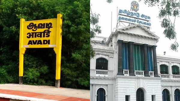 3 நகராட்சிகள் 11 ஊராட்சிகளை இணைத்து.. பிறந்தது ஆவடி மாநகராட்சி