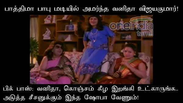 memes on bigg boss 3 tamil 2rd day