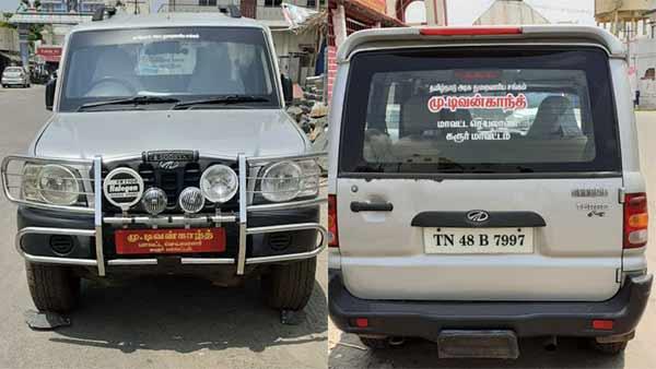 Gov Office Driver was arrested who defrauded 18 people in Karur