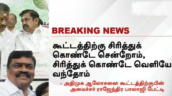 Meme about Minister Rajendra Balajis opinion about AIADMK Meeting