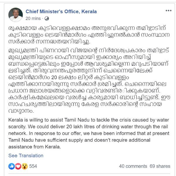The Kerala gov has come forward to provide 20 lakh liters of drinking water to Chennai