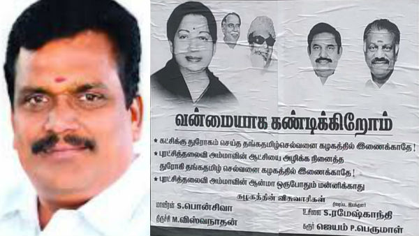 Wall Posters against Thanga Tamil Selvan in Karur, Trichy Dist