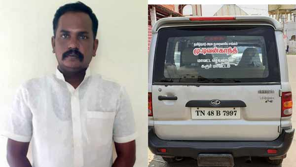 Goondas Act against gov office driver who defrauded 18 people in Karur