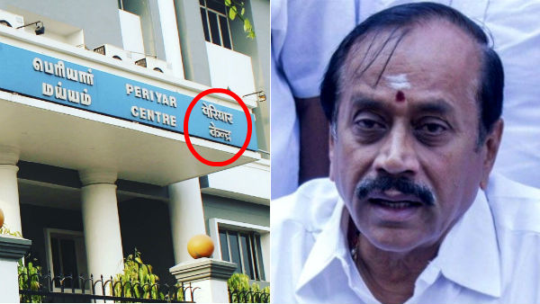 H Raja tweet about Name Board in Hindi Language