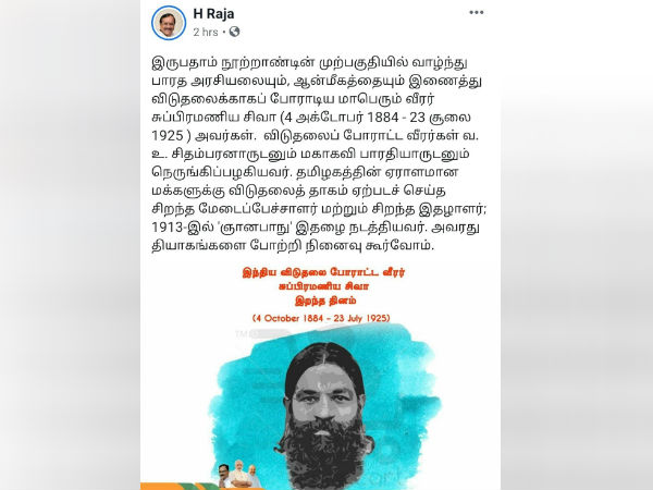 subramania siva memorial day, h raja wrongly posted va ve su iyer image