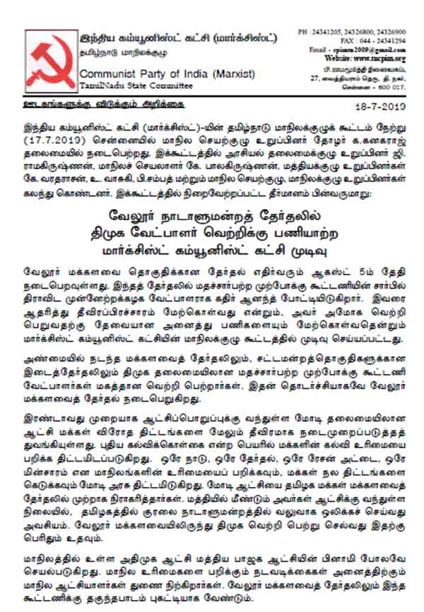 Marxist Party has decided to work for the DMK candidate in the Vellore Parliamentary Constituency