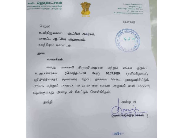 DMK mps letter to kanchipuram district collector over to see the athi varadar dahrsan vvip tickets