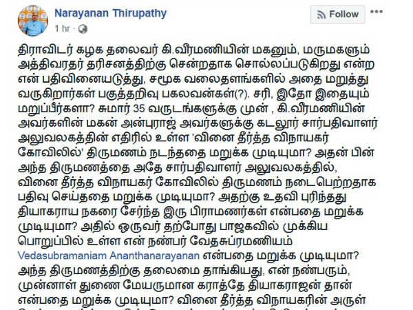 BJP Narayanans controversy post on Veeramani Son Anburaj