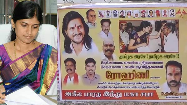 Wall Posters in Salem District about Collector Rohini