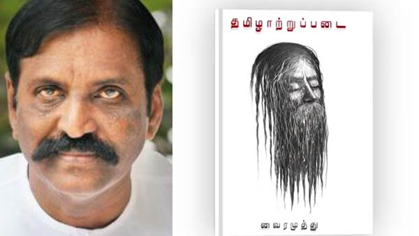 Tamizhatrupadai book Released With New Effort .. Poet Vairamuthu Information