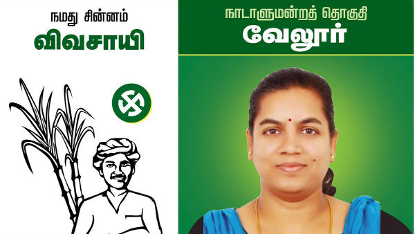 Vellore NTK Candidate Announced by seeman