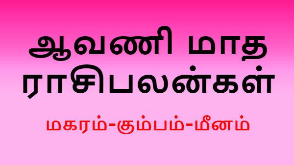 ஆவணி மாத ராசிபலன்கள் - ஆவணியில் மகரம், கும்பம், மீனம் ராசிக்காரர்களுக்கு எப்படி