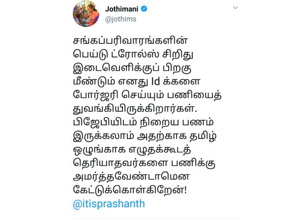 Congress M.P. Jothimani versus cinema reviewer prsanth rangasamy clash