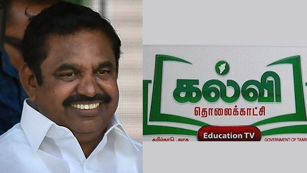 Chief Minister Palanisamy inagurated Tamil Nadu government Educational channel