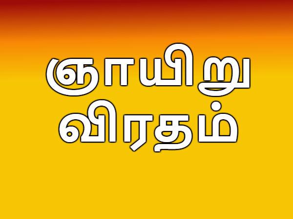 ஆவணி ஞாயிறு சூரிய விரதம்: கண் நோய் நீங்கும் - அரசு வேலை கிடைக்கும்